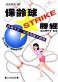 保齡球Strike勝經:洗溝天王.天后烏龍大翻身