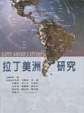 拉丁美洲研究