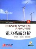 電力系統分析