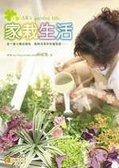 家栽生活:從一個小陽台開始 我與花草的幸福對話