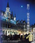 旅行-從布魯塞爾開始 Le voyage commence a Bruxelles
