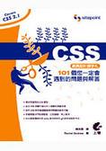CSS網頁設計師手札:101個您一定會遇到的問題與解答