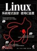 Linux系統程式設計:使用C語言