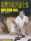 臺灣美術評論全集:劉國松卷