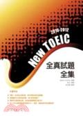 2010-2012新TOEIC全真試題全集