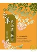 學生台華雙語活用辭書
