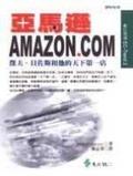 亞馬遜AMAZON.COM:傑夫葘貝佐斯和他的天下第一店