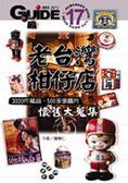 老台灣柑仔店:3000件藏品丶500多張圖片懷舊大蒐集
