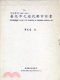 日治時代(1895-1945)臺北市之近代都市計畫