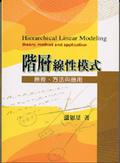 階層線性模式:原理、方法與應用:theory- method and application