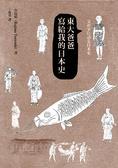 東大爸爸寫給我的日本史