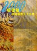 楊樹煌藝術創作三十五年