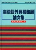 臺灣對外貿易發展論文集