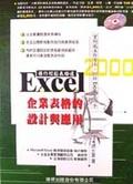 操作輕鬆表格通:Excel企業表格的設計與應用