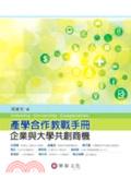 產學合作教戰手冊:企業與大學共創商機