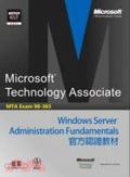 Microsoft technology associate MTA Exam 98-365:Windows server administration fundamentals官方認證教材