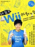 非官方Wii遊戲天堂:故障排除.除磚避險.自創頻道.連線對戰