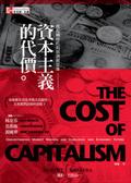 資本主義的代價:後危機時代的經濟新思維