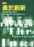 勇於創新:組識的改造與重生