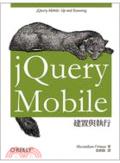 jQuery Mobile建置與執行