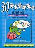 30天大聲說英語:休閒購物篇