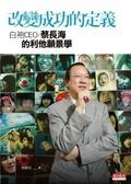 改變成功的定義:白袍CEO/蔡長海的利他願景學