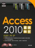 Access 2010嚴選教材!:資料庫建立.管理.應用