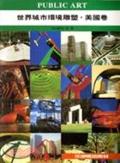 世界城市環境雕塑:美國卷