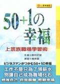 50+1の幸福:上班族職場學習術