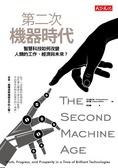第二次機器時代:智慧科技如何改變人類的工作、經濟與未來?