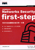 初探網路安全:帶領您認識網路安全的第一本書