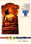 印度古代文明論