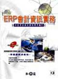 ERP貿易資訊實務