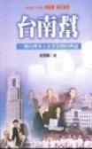台南幫:一個台灣本土企業集團的興起