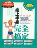 啊!瘦上半身完全搞定:最權威的快樂保健工具書