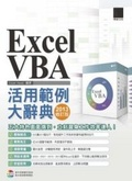 Excel VBA活用範例大辭典
