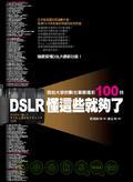 DSLR懂這些就夠了:寫給大家的數位單眼攝影100技
