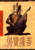 菩薩寶偈(1)