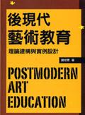 後現代藝術教育:理論建構與實例設計
