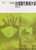 台灣當代美術大系:材質藝術:媒材篇