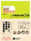 我的獨家好宅:小坪數魔法空間28選:把你從擁擠雜亂的小屋中拯救出來!真正100%運用你家的坪數空間