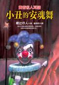 小丑的安魂舞:黃昏殺人耳語