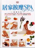 居家按摩SPA學習百科:健康又有療效的居家簡易按摩-讓你享受國際巨星級的美容保養療程