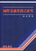 國際金融業務之研究