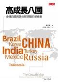 高成長八國:金磚四國與其他經濟體的新機會