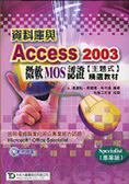 資料庫與Access 2003微軟MOS認證主題式精選教材