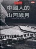 20世紀中國人的山河歲月:a pictorial walk- 1927-1997