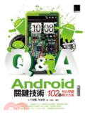Android關鍵技術:102個核心問題解決方案