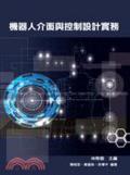 機器人介面與控制設計實務