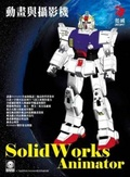 Solidworks animator動畫與攝影機